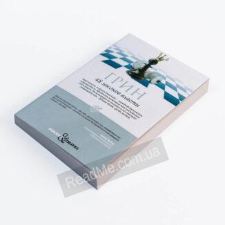 Книга 48 законов власти (м'яка обкладинка)