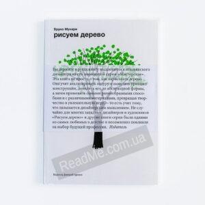 Книга Рисуем дерево - купить книгу в интернет-магазине ReadMe
