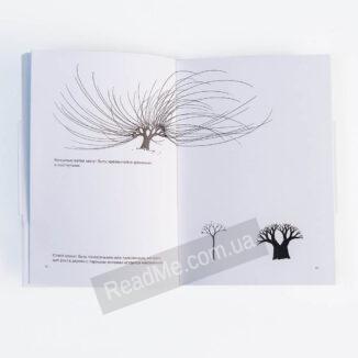 Рисуем дерево - книга Бруно Мунари. Купить онлайн