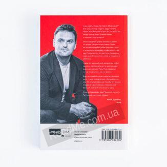 Метод великого пряника. Як не витрачати сили на дурниці і досягати цілей з задоволенням. 2-е изд.