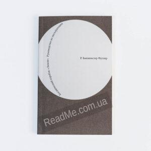 Книга Космический корабль Земля - купить книгу в интернет-магазине ReadMe