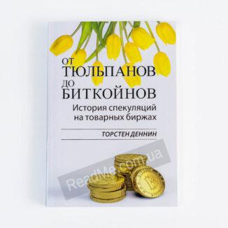От тюльпанов до биткойнов