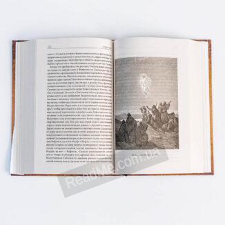 Розумна Біблія Лопухіна. Новий Заповіт. Старий Заповіт (комплект в 2 кн.) В футлярі