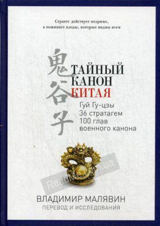 Таємний канон Китаю - купити книгу в інтернет-магазині ReadMe