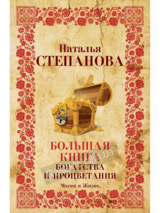 Велика книга багатства і процвітання - купити книгу в інтернет-магазині ReadMe