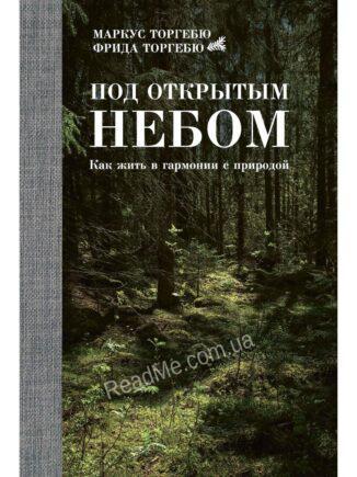 Книга Під відкритим небом - купити книгу в інтернет-магазині ReadMe