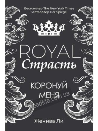 Royal Пристрасть: Коронуй мене - купити книгу в інтернет-магазині ReadMe