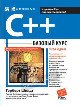 C++ базовый курс