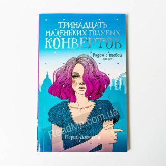 Книга Тринадцять маленьких блакитних конвертів - купити книгу в інтернет-магазині ReadMe