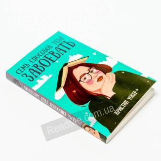 Книга Сім способів тебе завоювати