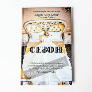 Книга Сезон - купити книгу в інтернет-магазині ReadMe