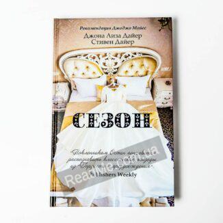Книга Сезон - купить книгу в интернет-магазине ReadMe