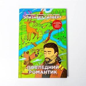 Книга Останній романтик - купити книгу в інтернет-магазині ReadMe