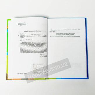 Книга Последний романтик. Элизабет Гилберт