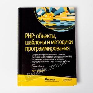 Книга PHP: объекты, шаблоны и методики программирования