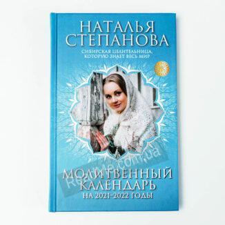 Молитвенный календарь на 2021-2022 годы