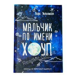 Книга Хлопчик на ім'я Хоуп - купити книгу в інтернет-магазині ReadMe