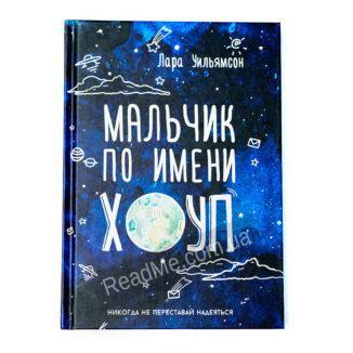 Книга Мальчик по имени Хоуп - купить книгу в интернет-магазине ReadMe