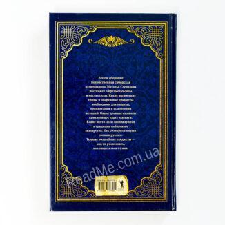 Книга сибірських амулетів. Як чарівні предмети нас оберігають