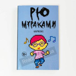 Караоке: роман Рю Мураками - купить в Украине онлайн в ИМ ReadMe