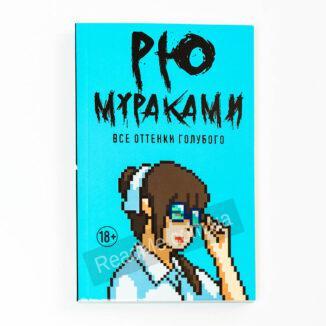 Всі відтінки голубого: книга Рю Муракамі - купити в Україні