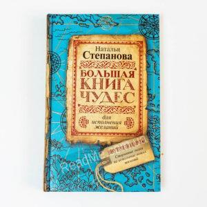 Велика книга чудес для виконання бажань