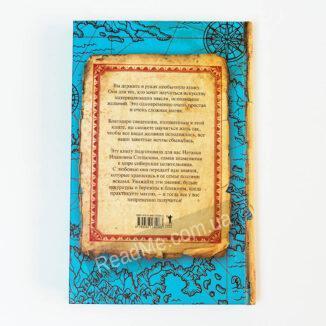 Большая книга чудес для исполнения желаний