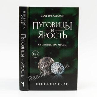Книга Ґудзики і лють