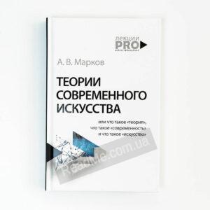 Книга Теорії сучасного мистецтва - купити книгу в інтернет-магазині ReadMe