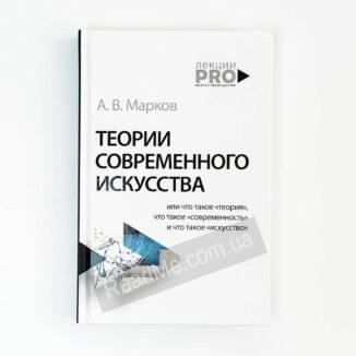 Книга Теории современного искусства - купить книгу в интернет-магазине ReadMe