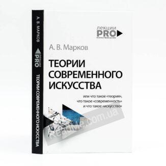 Книга Теории современного искусства