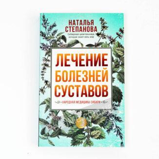 Лікування хвороб суглобів. Народна медицина Сибіру