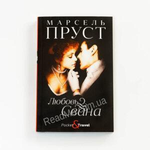Любов Свана: роман