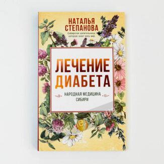 Лікування діабету. Народна медицина Сибіру