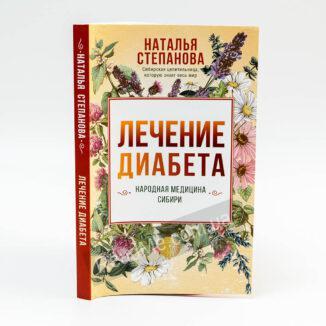 Книга Лікування діабету. Народна медицина Сибіру