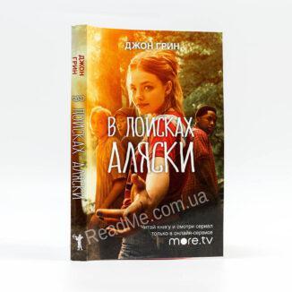 Книга В пошуках Аляски