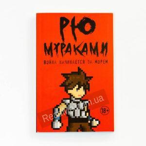 Війна починається за морем: роман Рю Муракамі - купити книгу в Україні