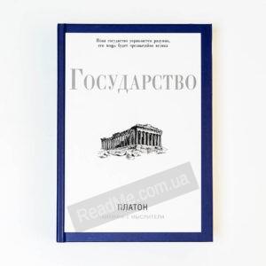 Книга Государство - купить книгу в интернет-магазине ReadMe