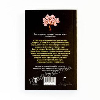 Книги Рю Мураками