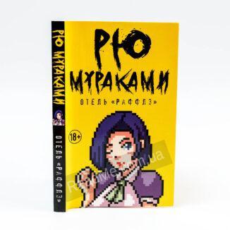 Книга Отель Раффлз купить в Украине