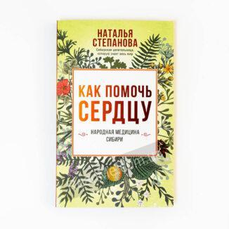 Як допомогти серцю. Народна медицина Сибіру