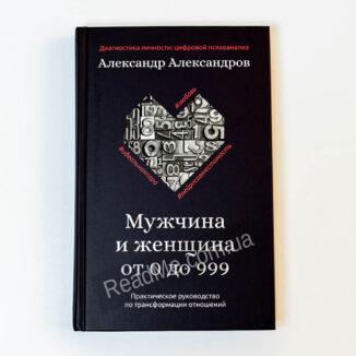 Чоловік і жінка від 0 до 999. Практичний посібник з трансформації відносин - купити книгу в інтернет-магазині ReadMe