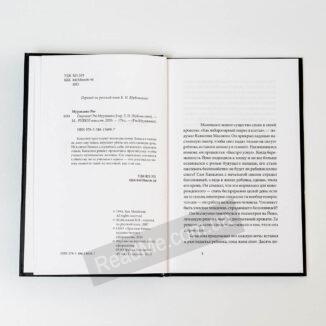 Книга Пірсинг, автор Рю Муракамі