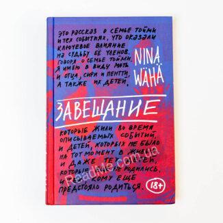 Книга Заповіт - купити книгу в інтернет-магазині ReadMe
