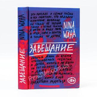 Книга Заповіт, автор Ніна Вяха