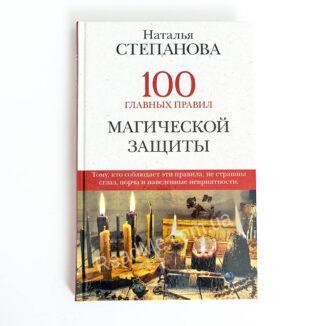 100 головних правил магічної захисту