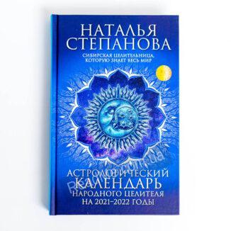 Астрологічний календар народного цілителя на 2021-2022 роки