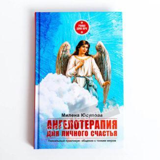 Ангелотерапія для особистого щастя