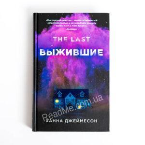 Книга Выжившие - купить книгу в интернет-магазине ReadMe