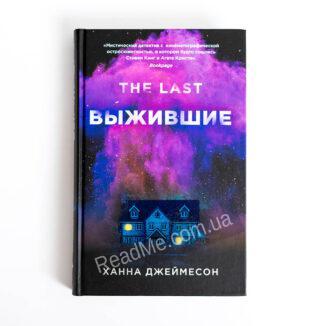 Книга, що вижили - купити книгу в інтернет-магазині ReadMe